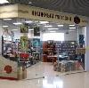 Книжные магазины в Радужном